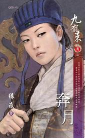 奔月~九龍策 卷三(2010典藏版): 禾馬珍愛小說1971