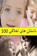 100 Moral Stories (Persian)