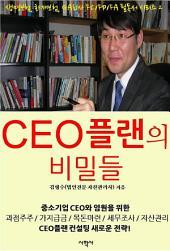 CEO플랜의 비밀들