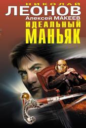 Идеальный маньяк (сборник)