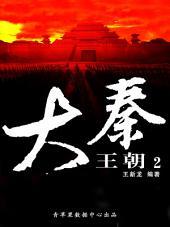 大秦王朝2