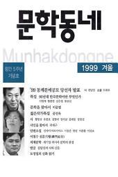 계간 문학동네 1999년 겨울호 통권 21호