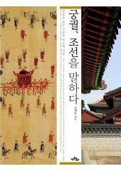 궁궐, 조선을 말하다: 궁궐로 읽는 조선의 제도와 이념