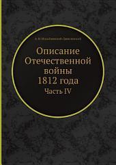 Описание Отечественной войны 1812 года: Часть 4