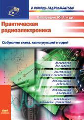 Практическая радиоэлектроника. Собрание схем, конструкций и идей