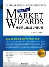 새로운 시장의 마법사들(The New Market Wizards)