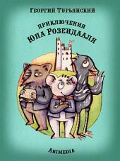 Приключения Юпа Розендааля - Иллюстрированные сказки для детей и взрослых: Сказка о смысле жизни для совместного чтения детьми и родителями