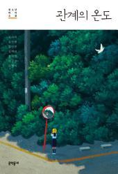 관계의 온도: 청소년 테마 소설