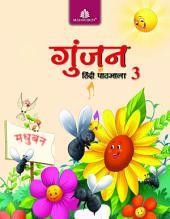 Gunjan Hindi Pathmala – 3