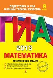ГИА 2013. Математика. Тренировочные задания. 9 класс