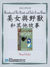 Beauty and The Beast, and Tales From Home (美女與野獸和其他故事)