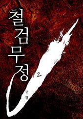 철검무정 2권