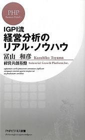 IGPI流経営分析のリアル・ノウハウ