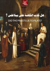 هل كذب الكهنــة على بيلاطــس ؟
