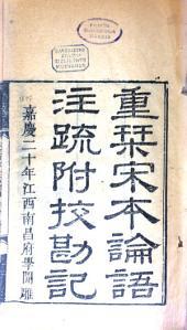 Lun yu zhu shu: 20 juan, fu jiao kan ji