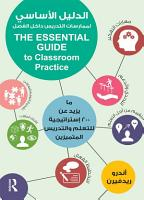 The Essential Guide to Classroom Practice PDF