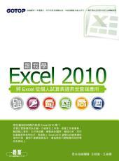 跟我學Excel 2010 (電子書)