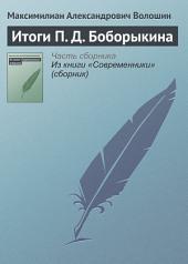 Итоги П. Д. Боборыкина