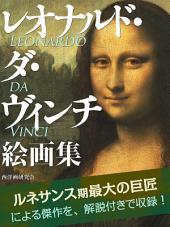レオナルド・ダ・ヴィンチ 絵画集