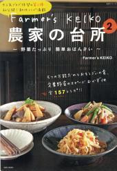 Farmer's KEIKO 農家の台所2: ~野菜たっぷり 簡単おばんざい~