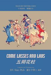 01 - Come Lasses and Lads (Traditional Chinese): 五朔花柱(繁體)