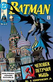 Batman (1994-) #445
