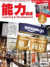 能力雜誌2017/02號732期: 無人商店