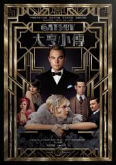 大亨小傳: The Great Gatsby