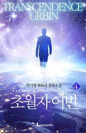 초월자 어빈 4권