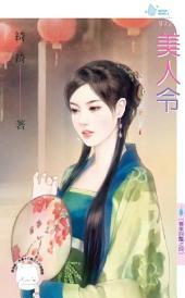 美人令~柳家四豔之四: 禾馬文化水叮噹系列422