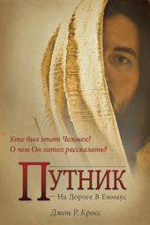 Путник На Дороге В Еммаус: Кто был этот Человек? О чем Он хотел рассказать?