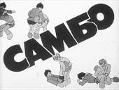 Самбо (Диафильм)