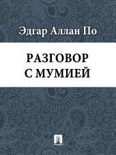 Разговор с мумией (перевод М.А.Энгельгардта)
