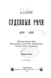 Судебныя рѣчи, 1868-1888