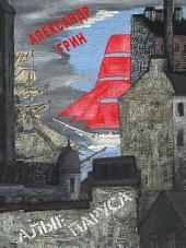 Алые паруса (илл. Бычкова)