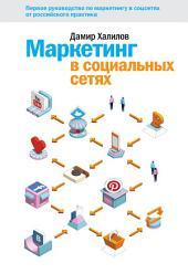 Маркетинг в социальных сетях: Первое руководство по маркетингу в соцсетях от российского практика