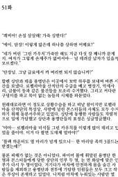 [연재] 리블 온라인 51화