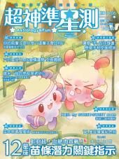 超神準星測誌Vol.16