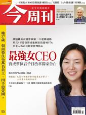 今周刊 第1034期 最強女CEO 寶成蔡佩君千日改革獨家告白