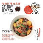 阿嬤的聰明食譜: 常備7種調味料,做出一級棒的日本料理
