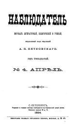 Наблюдатель: журнал литературный, политическій и ученый, Том 4