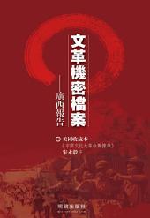 《文革機密檔案》: 廣西報告