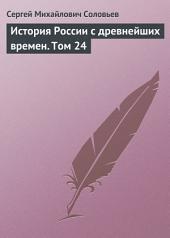История России с древнейших времен: Том 24