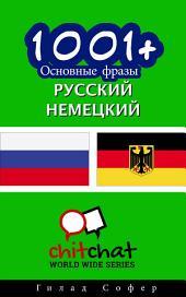 1001+ основные фразы Pусский - немецкий