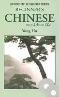 Beginner s Chinese PDF