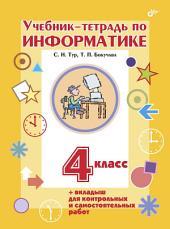 Учебник-тетрадь по информатике для 4 класса (+ вкладыш = 24 стр.)