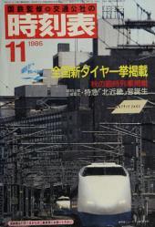 1986年11月号「国鉄最後のダイヤ改正」 時刻表復刻版