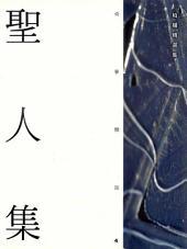 聖人集: 柏楊精選集4