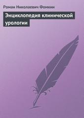 Энциклопедия клинической урологии