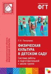 Физическая культура в детском саду: система работы в подготовительной к школе группе